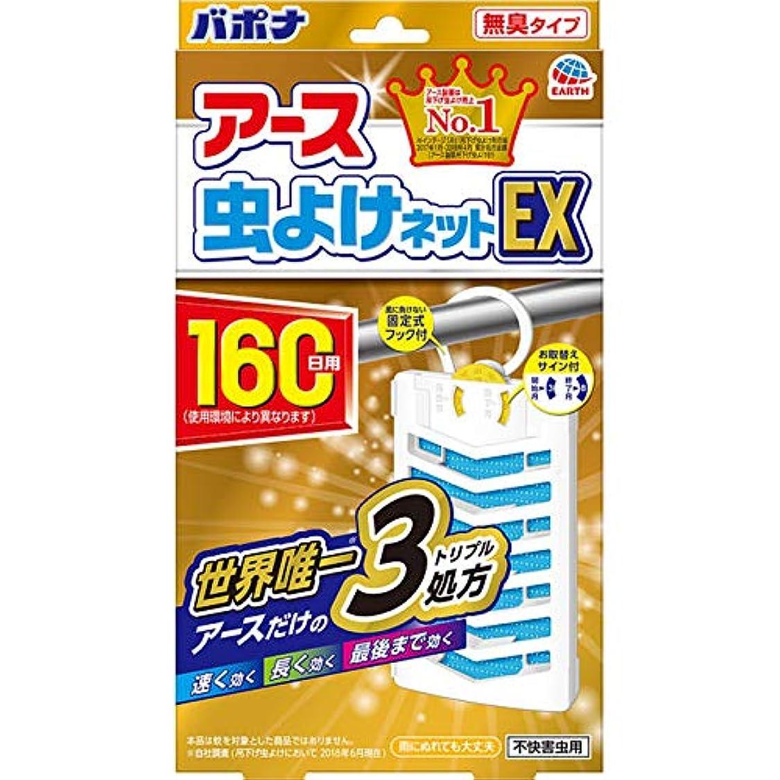 【10個セット】アース虫よけネットEX 虫除け プレート 160日用