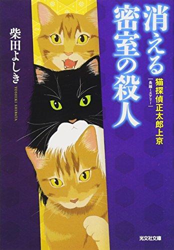 [画像:消える密室の殺人: 猫探偵 正太郎上京 (光文社文庫)]