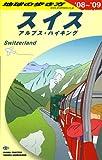 A18 地球の歩き方 スイス 2008~2009 画像