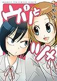 ウリとツメ(1) (バンブーコミックス 4コマセレクション)