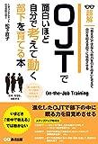 OJTで面白いほど自分で考えて動く部下が育つ本 (ビジネスベーシック「超解」シリーズ)