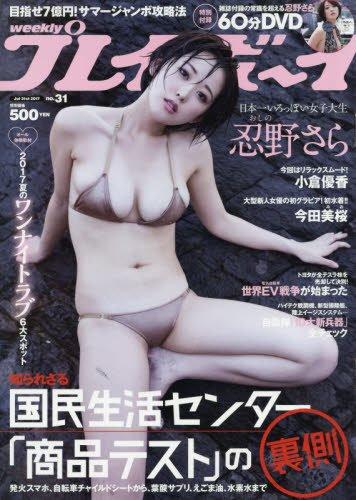 週刊プレイボーイ 2017年 7/31 号 [・・・