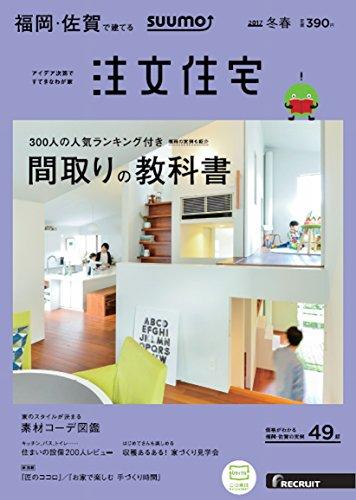 SUUMO注文住宅 福岡・佐賀で建てる 2017年冬春号の詳細を見る