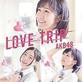 【Amazon.co.jp限定】45th Single「LOVE TRIP / しあわせを分けなさい Type B」初回限定盤 (オリジナル生写真付)