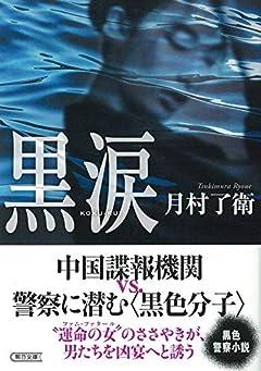 黒涙 (朝日文庫)
