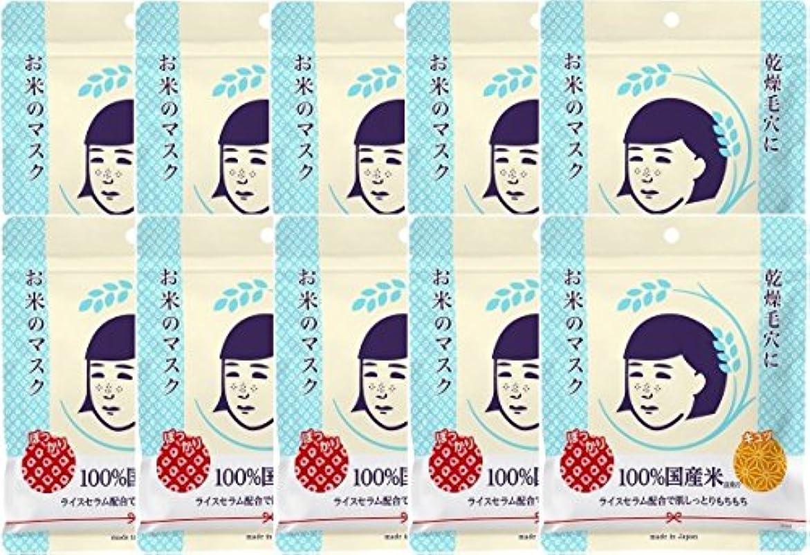 マイナス不純モート毛穴撫子 お米のマスク 10枚入×10セット