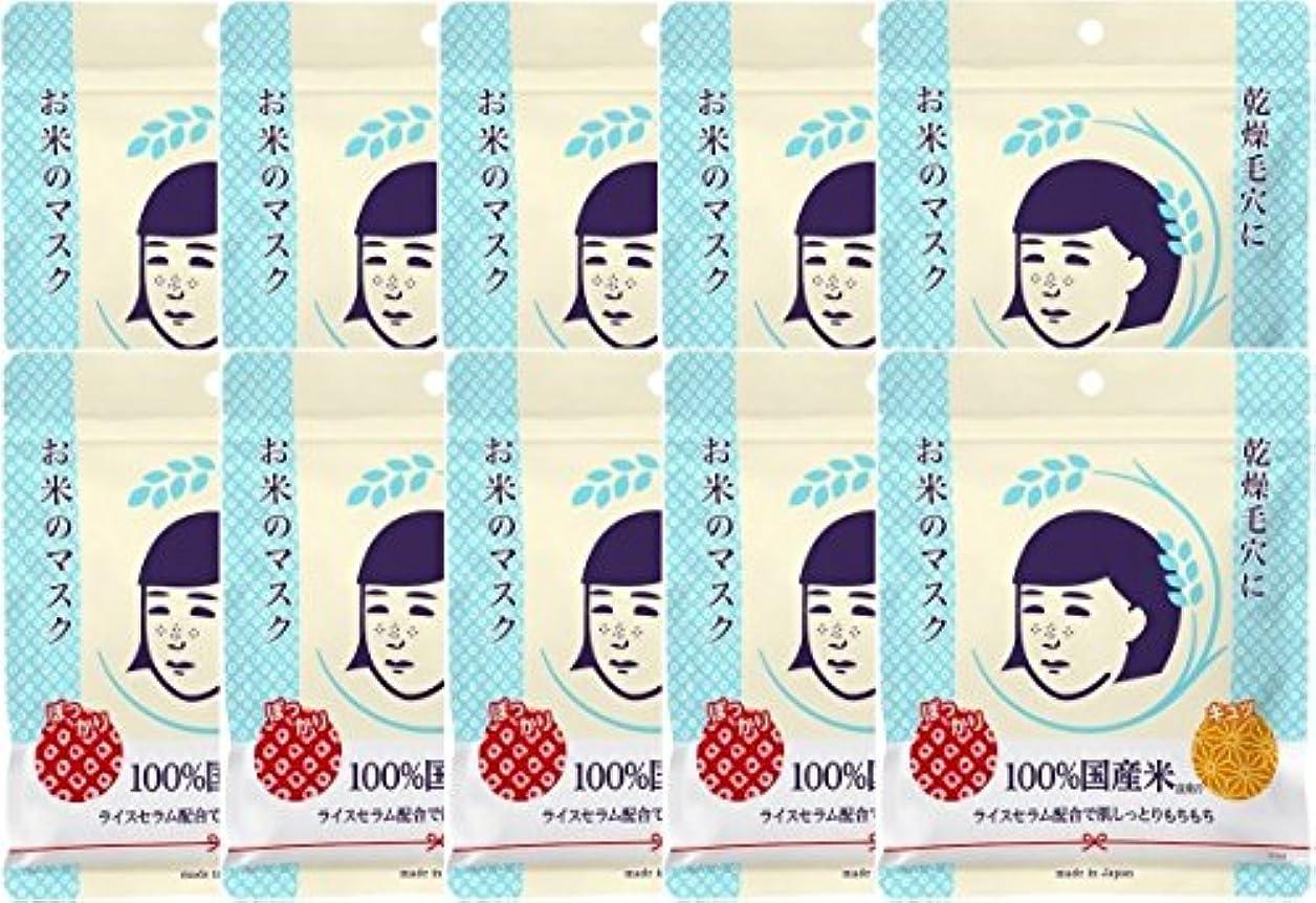 生む要旨ドーム毛穴撫子 お米のマスク 10枚入×10セット