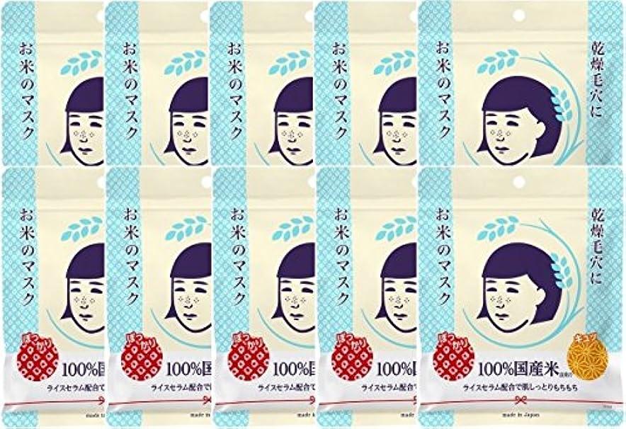 国旗注釈エキゾチック毛穴撫子 お米のマスク 10枚入×10セット