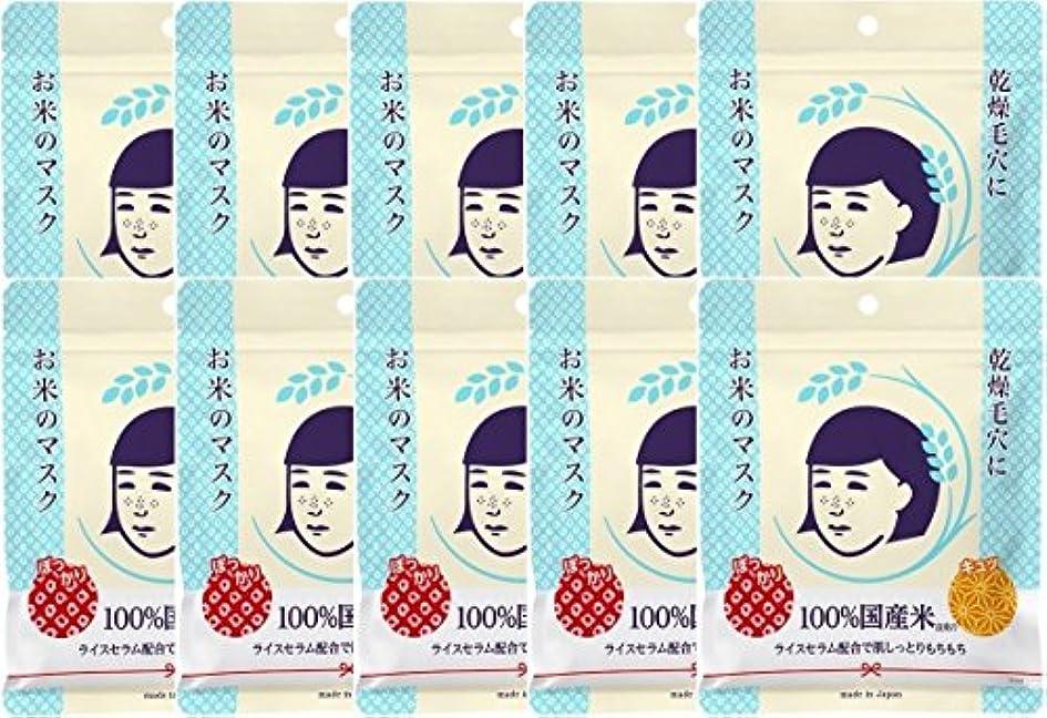 添付リスト維持する毛穴撫子 お米のマスク 10枚入×10セット