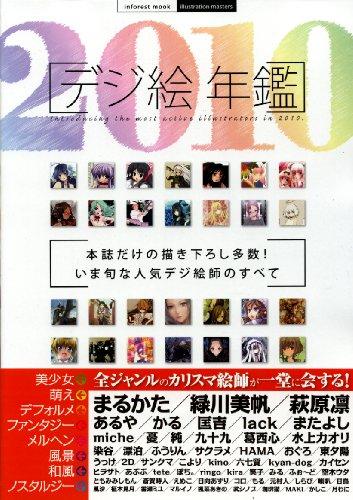 デジ絵年鑑 2010 (INFOREST MOOK illustration masters)
