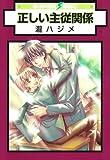 正しい主従関係 (新装版) (スーパービーボーイコミックス)