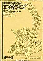 機動戦士Zガンダム ゼータガンダムヘッド ディスプレイベース