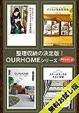 OURHOMEシリーズ 【無料お試し版】 (正しく暮らすシリーズ)