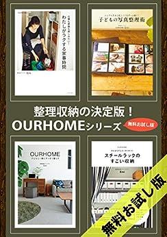 [Emi]のOURHOMEシリーズ 【無料お試し版】 (正しく暮らすシリーズ)
