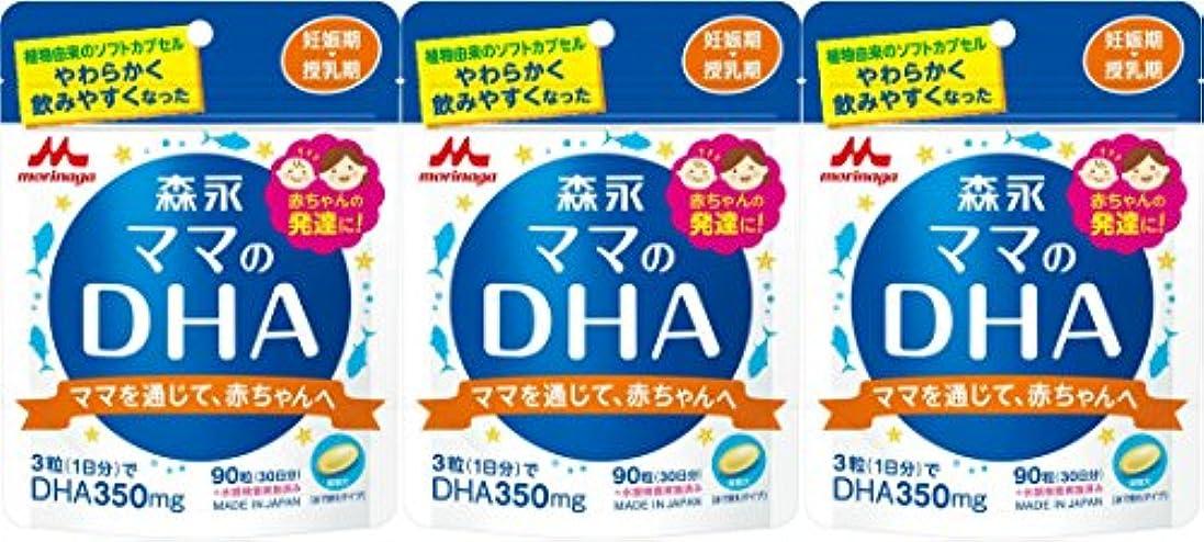 グロータンパク質水を飲む森永 ママのDHA 90粒入 (約30日分)×3袋セット