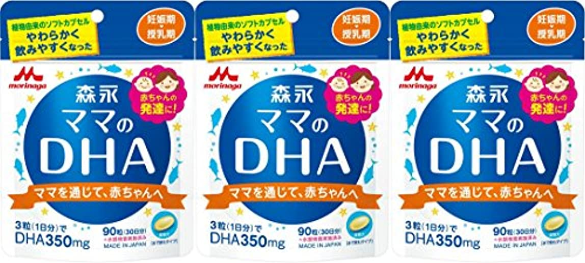 唯一天窓広く森永 ママのDHA 90粒入 (約30日分)×3袋セット