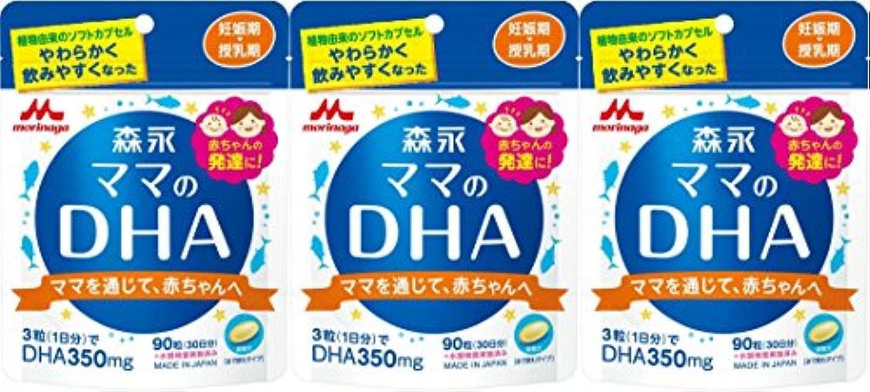 蜂くちばし統合森永 ママのDHA 90粒入 (約30日分)×3袋セット