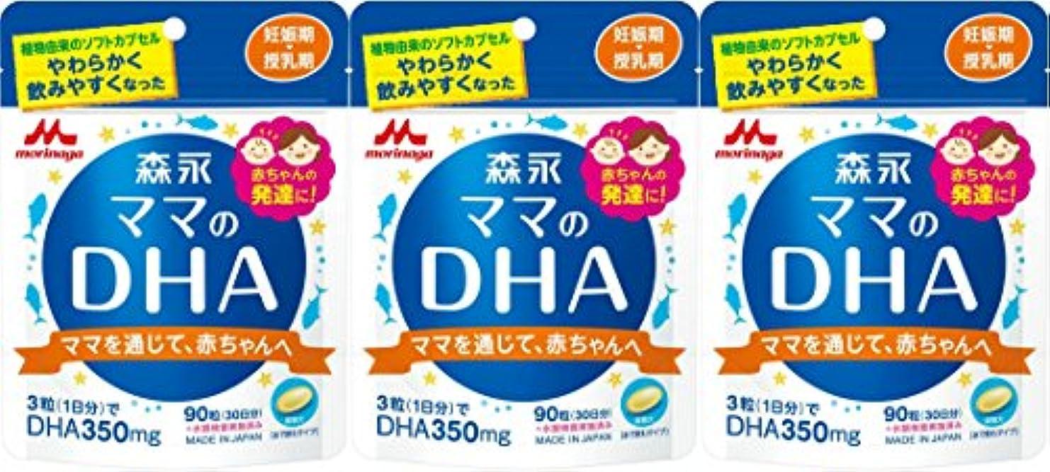 グレー重荷水素森永 ママのDHA 90粒入 (約30日分)×3袋セット
