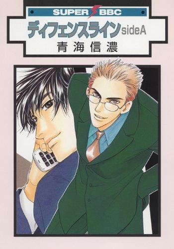 ディフェンスライン sideA (新装版) (スーパービーボーイコミックス)