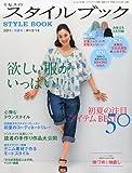 ミセスのスタイルブック 2011年 05月号 [雑誌] 画像
