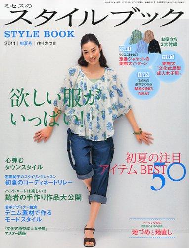 ミセスのスタイルブック 2011年 05月号 [雑誌]