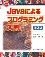 Javaによるプログラミング入門 (情報がひらく新しい世界)