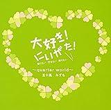 大好き!にいがた!~quarter world~