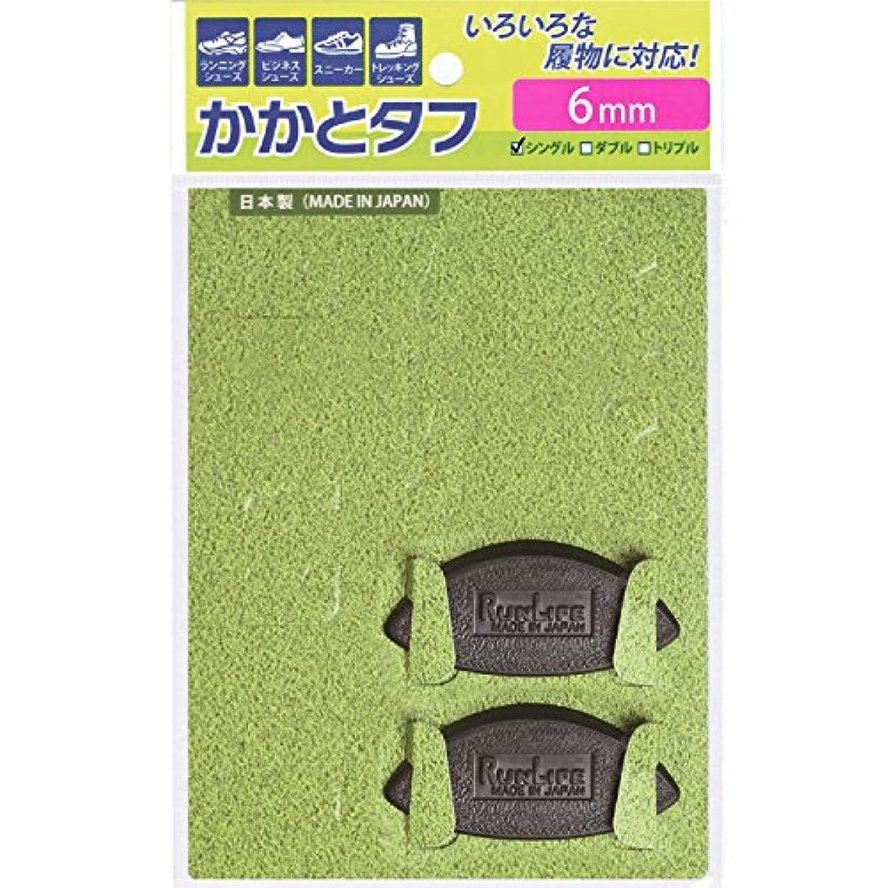 墓る空RunLife(ランライフ) 靴修理 シューズ補修材『 かかとタフ 』 6mm シングル SKT-6M