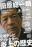 田原総一朗 : 元祖テレビディレクター、炎上の歴史 (文藝別冊)