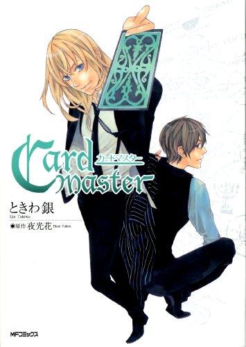 カードマスター  (MFコミックス キュットシリーズ)