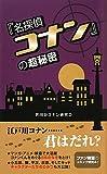 『名探偵コナン』の超秘密 <第2版>