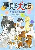 夢見る犬たち 五番犬舎の奇跡