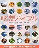 瞑想バイブル (GAIA BOOKS)
