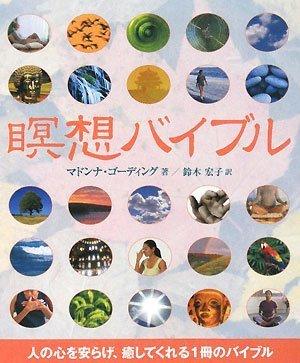 瞑想バイブル (GAIA BOOKS)の詳細を見る