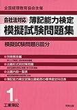 簿記能力検定模擬試験問題集 1級工業簿記