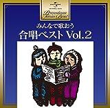 プレミアム・ツイン・ベスト みんなで歌おう 合唱ベスト Vol.2
