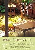 京都お泊まり案内帖 旅好きが選ぶ小さな宿 画像