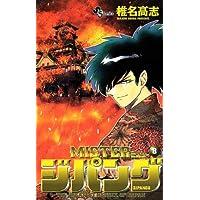 MISTERジパング(8) (少年サンデーコミックス)