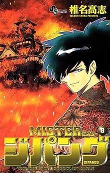 MISTER ジパング 第01-08巻