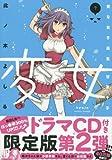 変女~変な女子高生 甘栗千子~ 7巻 ドラマCD付き限定版 (ヤングアニマルコミックス)