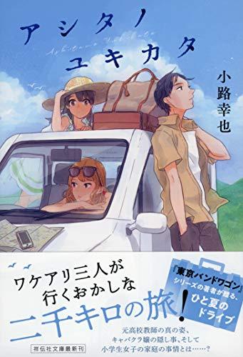 アシタノユキカタ (祥伝社文庫)の詳細を見る