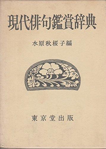 現代俳句鑑賞辞典 (1974年)