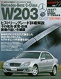 ハイパーレブインポートvol.22 メルセデス・ベンツ Cクラス W203 (型式別・輸入車徹底ガイド)