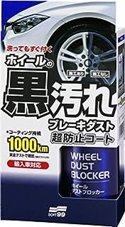 ソフト99(SOFT99) ホイールコーティング剤 ホイールダストブロッカー 02076