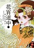 花宵道中(2) (フラワーコミックスα)