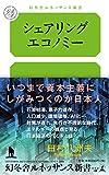 シェアリングエコノミー (幻冬舎ルネッサンス新書)