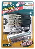 家研販売 取替シリンダー(MIWA適合品) KX3N-PMKシルバー