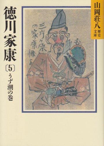 徳川家康(5) うず潮の巻 (山岡荘八歴史文庫)の詳細を見る