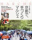 なごみ別冊 京都で、手づくりマルシェ 2013年 11月号 [雑誌] 画像