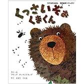 くっさいぞぉ くまくん (コクヨのえほん 海外絵本シリーズ)